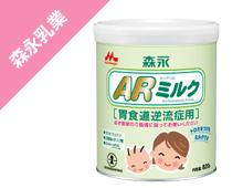 ARミルク
