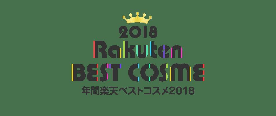 2018 Rakuten BEST COSME 年間楽天ベストコスメ2018