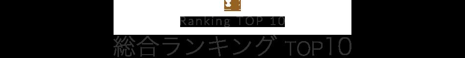 総合ランキング TOP10