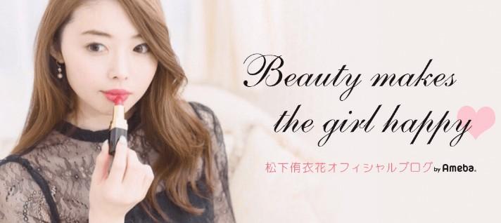 松下 侑衣花オフィシャルブログ