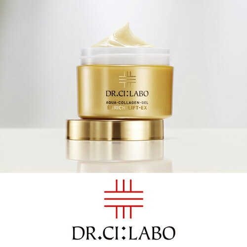 Dr.Ci-Labo(ドクターシーラボ)