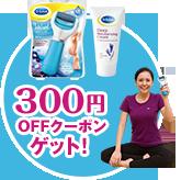 300円OFFクーポンゲット!