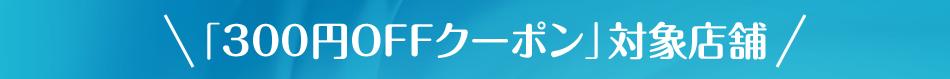 「300円クーポン」対象店舗