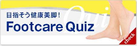 目指そう健康美脚! Footcare Quiz