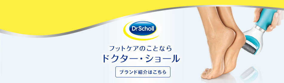 ドクター・ショール