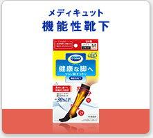 メディキュット 機能性靴下