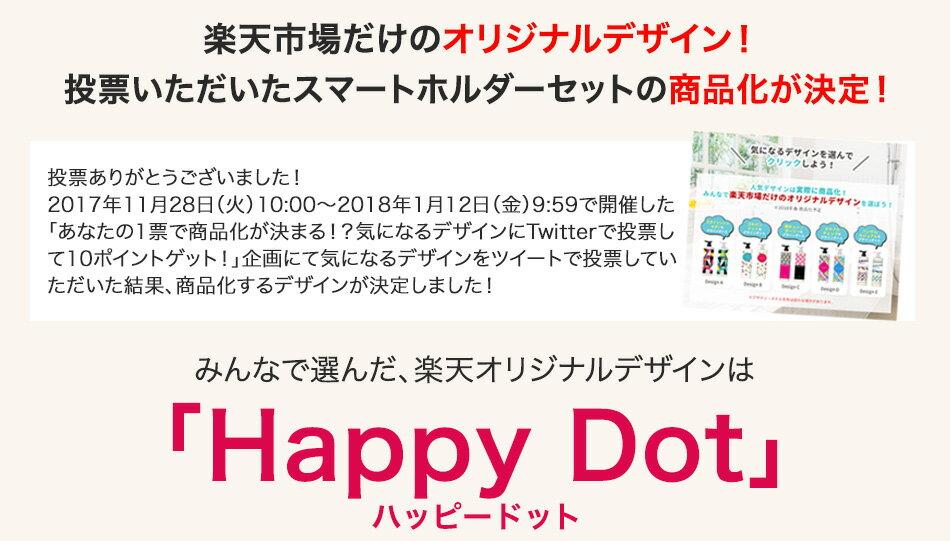 みんなで選んだ、楽天オリジナルデザインは「Happy Dot」(ハッピードット)