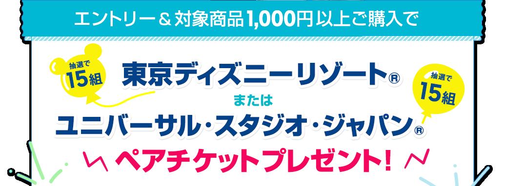 エントリー&対象商品1,000円以上ご購入で抽選で15組東京ディズニーリゾート®または抽選で15組ユニバーサル・スタジオ・ジャパン® ペアチケットプレゼント!