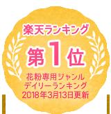 楽天ランキング第1位 花粉専用ジャンル デイリーランキング 2018年3月13日更新