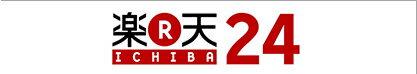 楽天ICIBA 24