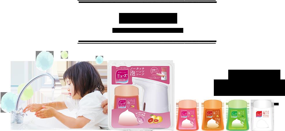 いつもの手洗いもノータッチ 色が変わるミューズ選べる4種類の泡の色と香り
