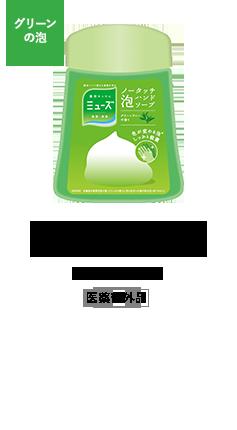 ノータッチ 泡ハンドソープ グリーンティーの香り [医薬部外品]