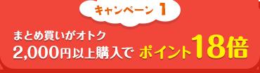 キャンペーン1 対象商品2,000円以上購入で楽天スーパーポイント18倍