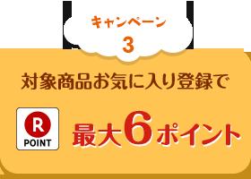 キャンペーン3 対象商品お気に入り登録で  山分け最大6ポイント