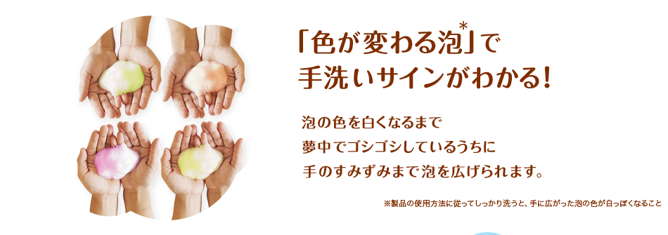 「色が変わる泡」で手洗いサインがわかる!