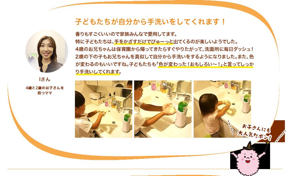 子どもたちが自分から手洗いをしてくれます!
