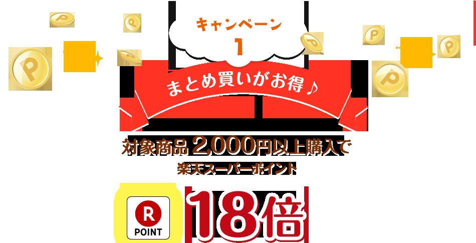 キャンペーン1 まとめ外がお特♪ 対象商品2,000円以上購入で楽天スーパーポイント18倍