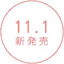 11.1新発売