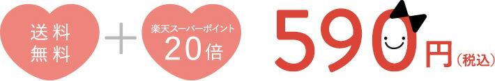 送料無料+楽天スーパーポイント20倍 590円