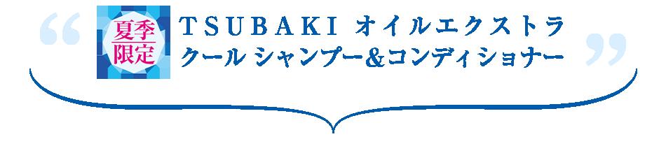 【夏季限定】TSUBAKI オイルエクストラ クールシャンプー&コンディショナー