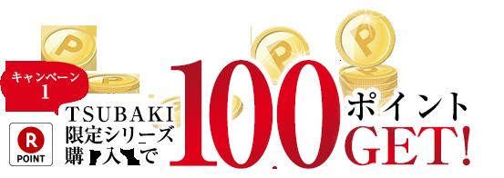 TSUBAKI限定シリーズ購入で100ポイントGET!
