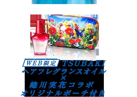 【WEB限定】TSUBAKIヘアフレグランスオイル×蜷川実花コラボオリジナルポーチ付き