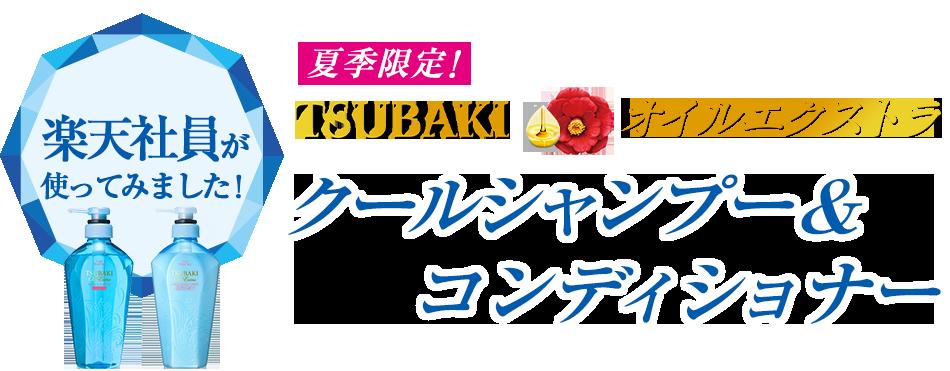 楽天社員が使ってみました! 【夏季限定】TSUBAKIオイルエクストラ クールシャンプー&コンディショナー