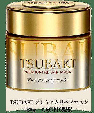 TSUBAKI(ツバキ) プレミアム リペアマスク 180g 1,165円(税込)