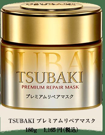 TSUBAKI(ツバキ) プレミアムリペアマスク 180g 1,165円(税込)