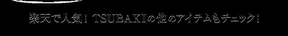 楽天で人気!TSUBAKIの他のおすすめアイテム(シャンプー、コンディショナー、ヘアトリートメントなど楽天市場での売れ筋ランキング順)もチェック!