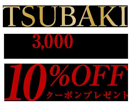 TSUBAKI先着3,000名様限定プレミアムリペアマスク購入時に使える10%OFFクーポンプレゼント