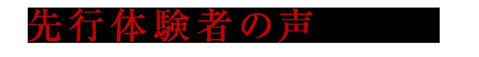 TSUBAKI ヘアマスク先行体験者の口コミ、レビューをご紹介