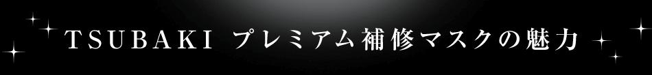 0秒パック 0秒マスク TSUBAKI(ツバキ) プレミアム補修マスクの魅力