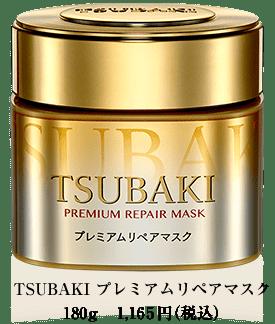 長谷川潤 TSUBAKI ツバキ プレミアムリペアマスク 180g 1,165円(税込)