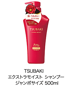 資生堂TSUBAKI(ツバキ) エクストラモイストシャンプー ジャンボサイズ500ml