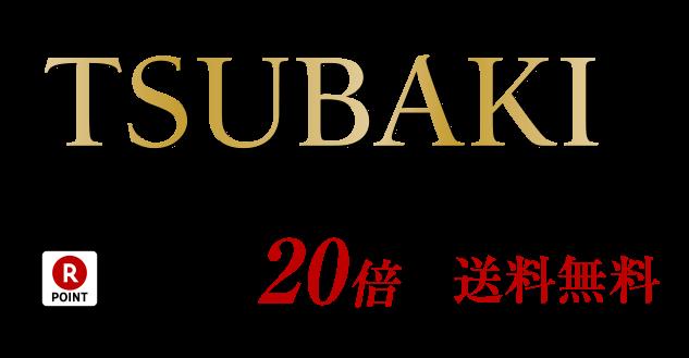 TSUBAKI(ツバキ) プレミアム補修マスク ポイント20倍 + 送料無料
