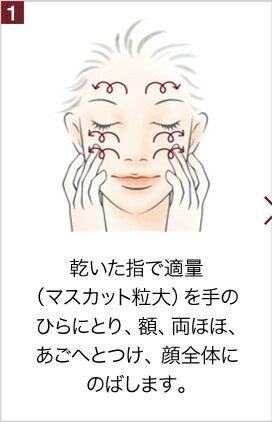 1乾いた指で適量(マスカット粒大)を手のひらにとり、額、両ほほ、あごへとつけ、顔全体にのばします。