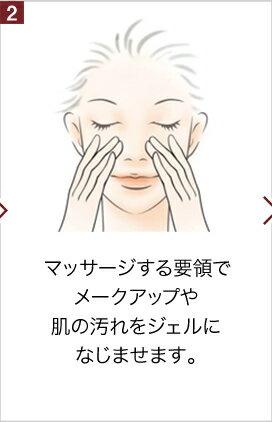 2マッサージする要領でメークアップや肌の汚れをジェルになじませます。