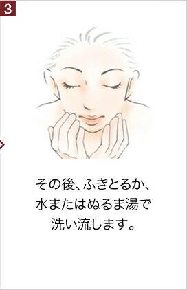 3その後、ふきとるか、水またはぬるま湯で洗い流します。