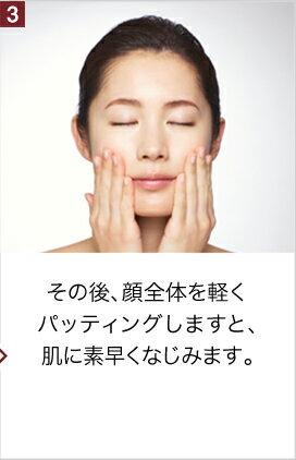 3その後、顔全体を軽くパッティングしますと、肌に素早くなじみます。
