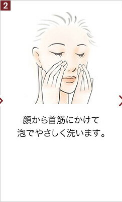 2顔から首筋にかけて泡でやさしく洗います。