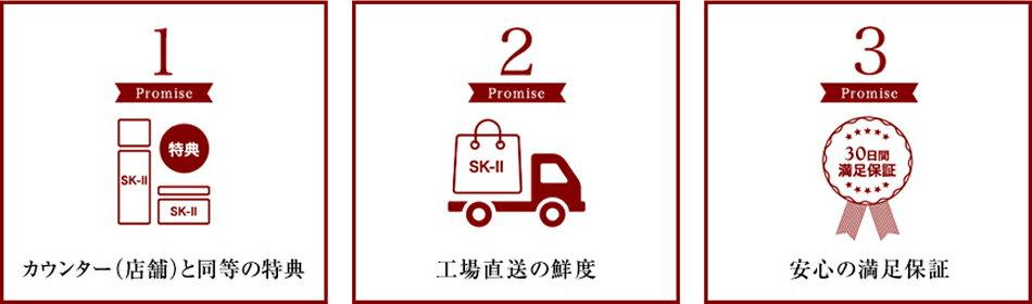 カウンターと同等の特典 工場直送の鮮度 安心の満足保証