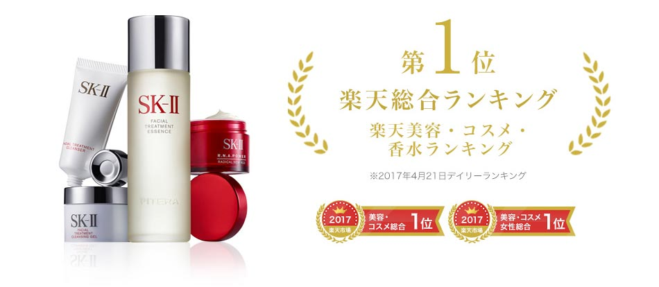 楽天総合ランキング 楽天美容・コスメ・香水ランキング 第1位 ※2017年4月21日デイリーランキング