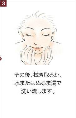 3その後、拭き取るか、水またはぬるま湯で洗い流します。