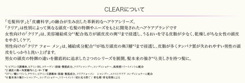 CLEARの信念