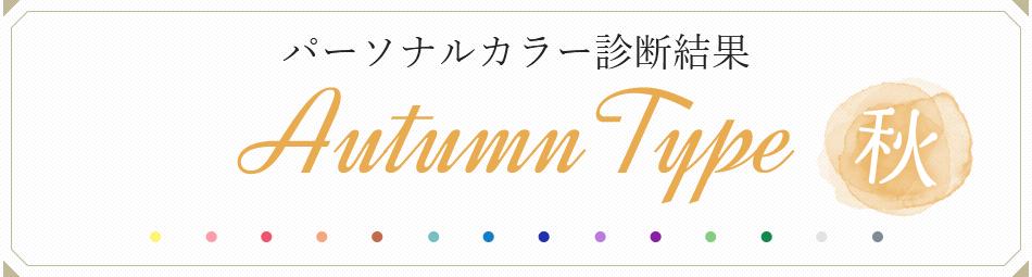 パーソナルカラー診断結果 Autumn Type 秋