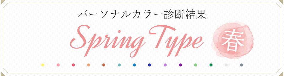 パーソナルカラー診断結果 Spring Type 春