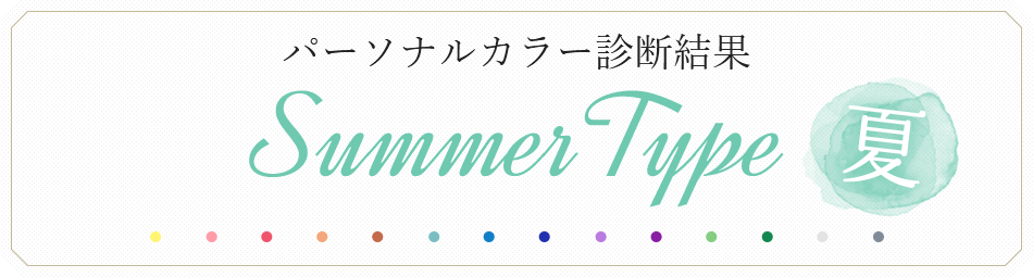 パーソナルカラー診断結果 Summer Type 夏