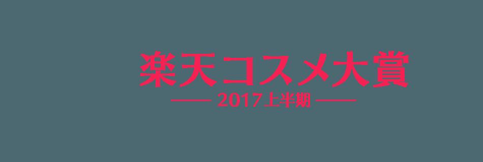 楽天コスメ大賞 2017上半期