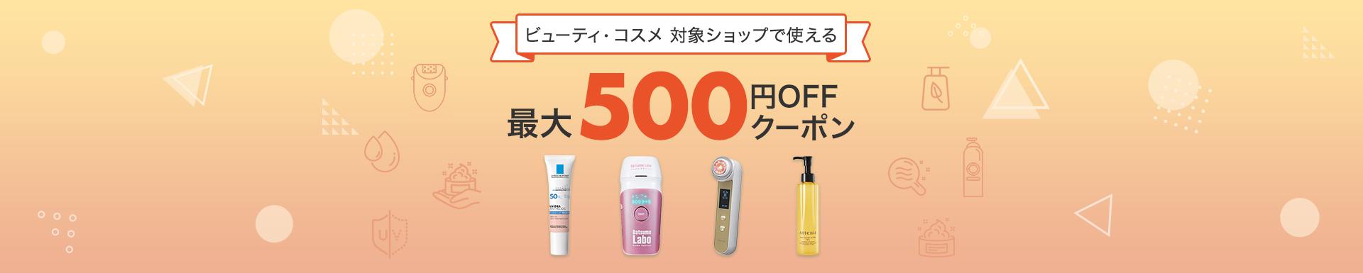 ビューティー・コスメ 最大500円OFFクーポン